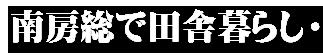 館山市・南房総で田舎暮らし・リゾートライフはいかがですか?1